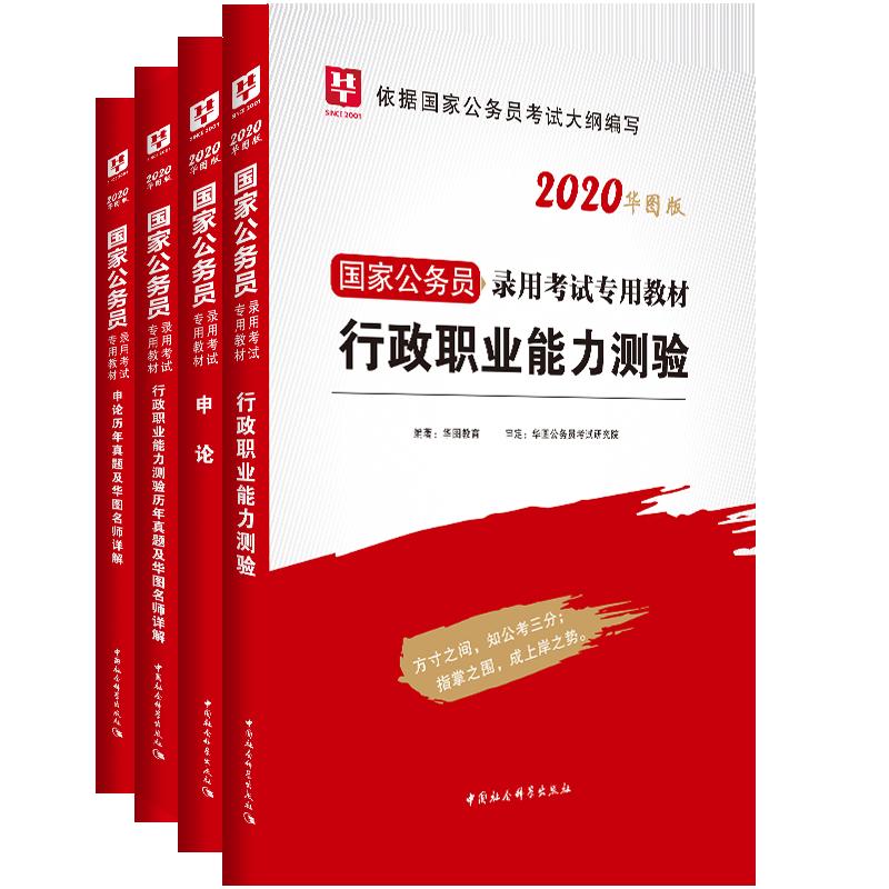 2020国家公务员图书4本套