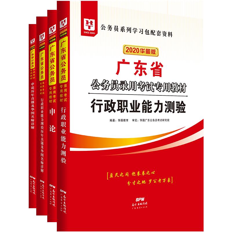 广东省考图书