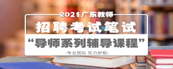 广东教师招聘考试笔试辅导课程