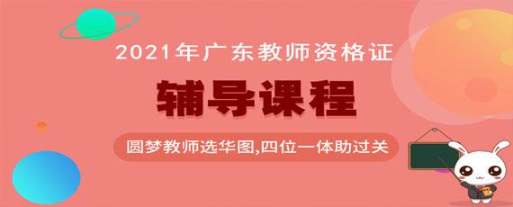 广东教师招聘考试面试辅导课程