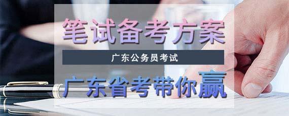 广东公务员考试笔试辅导课程