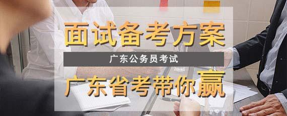 广东公务员考试面试辅导课程