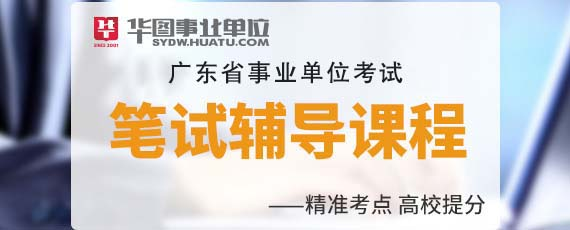 广东事业单位考试笔试辅导课程