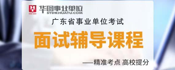 广东事业单位考试面试辅导课程
