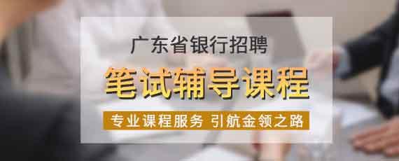 广东银行招聘笔试辅导课程