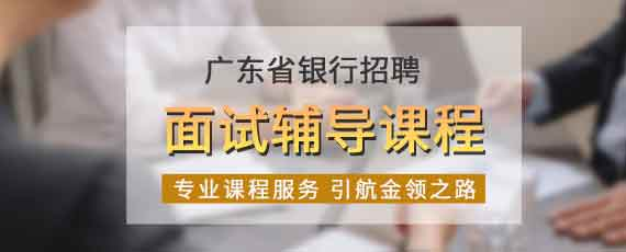 广东银行招聘面试辅导课程