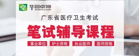 广东医疗卫生考试笔试辅导课程