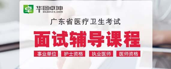 广东医疗卫生考试面试辅导课程