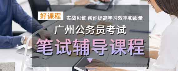 广州公务员考试笔试辅导课程