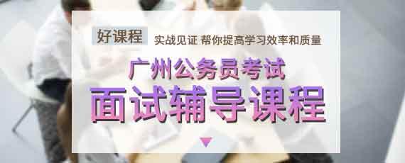 广州公务员考试面试辅导课程