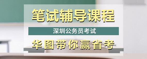 深圳公务员考试笔试辅导课程