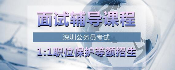 深圳公务员考试面试辅导课程