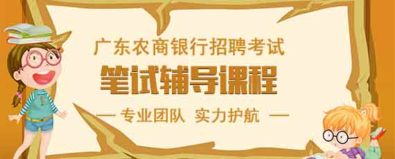 广东农商银行招聘笔试辅导课程