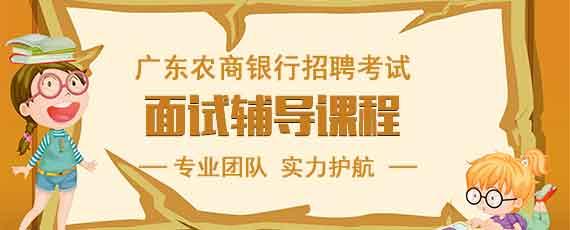 广东农商银行招聘面试辅导课程