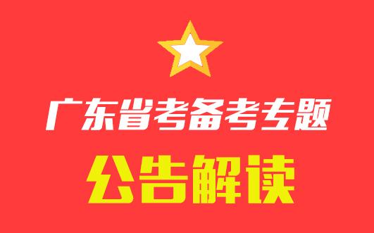 2019年广东省公务员考试公告