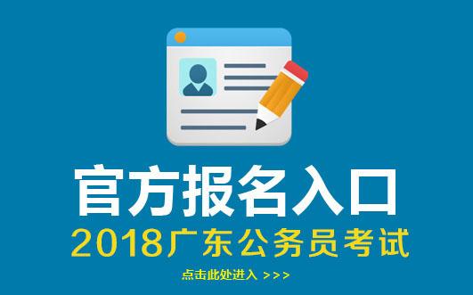 2018广东公务员考试报名入口