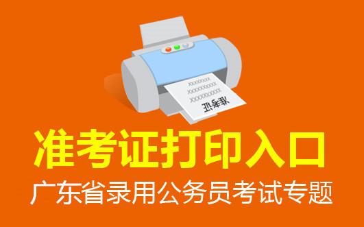 2018广东公务员考试准考证打印入口