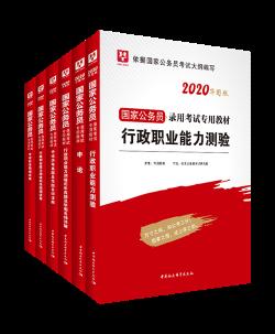 2020国家公务员图书6本套