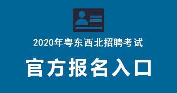 2018年粤东西北考试报名入口