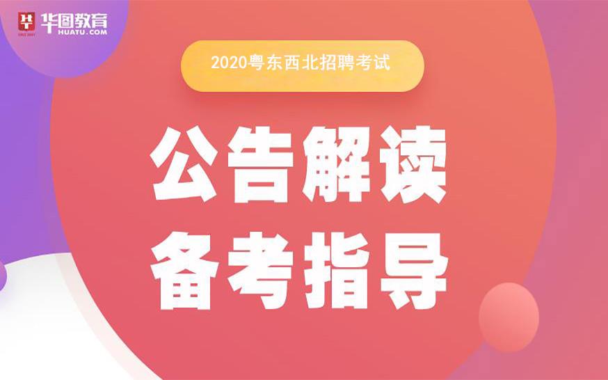 2018年粤东西北考试公告解读